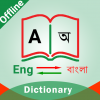 Logo English To Bangla Dictionary